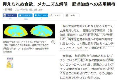 「PTPRJ」関連を報じた朝日新聞