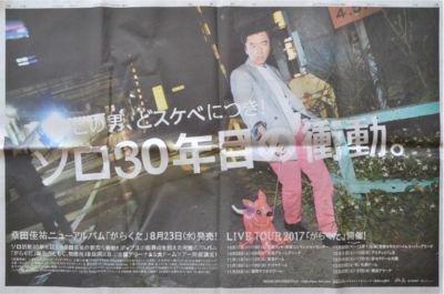 0625読売新聞