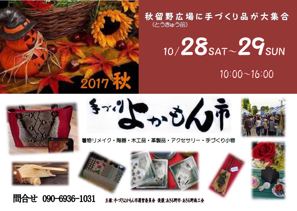 2017秋ポスター