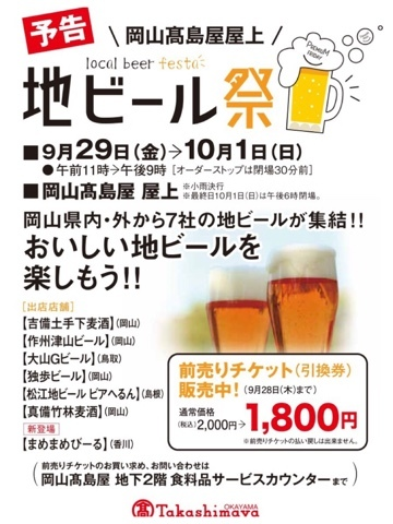高島屋地ビール祭