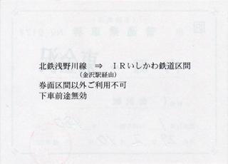 hokuriku_renraku_2.jpg