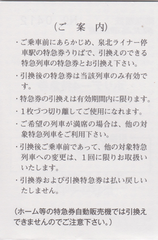 nankai_senboku_2.jpg
