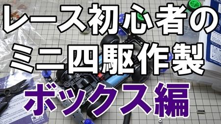 【ミニ四駆】レース初心者のミニ四駆作製【ボックス編】