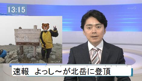 kitadake_news.png