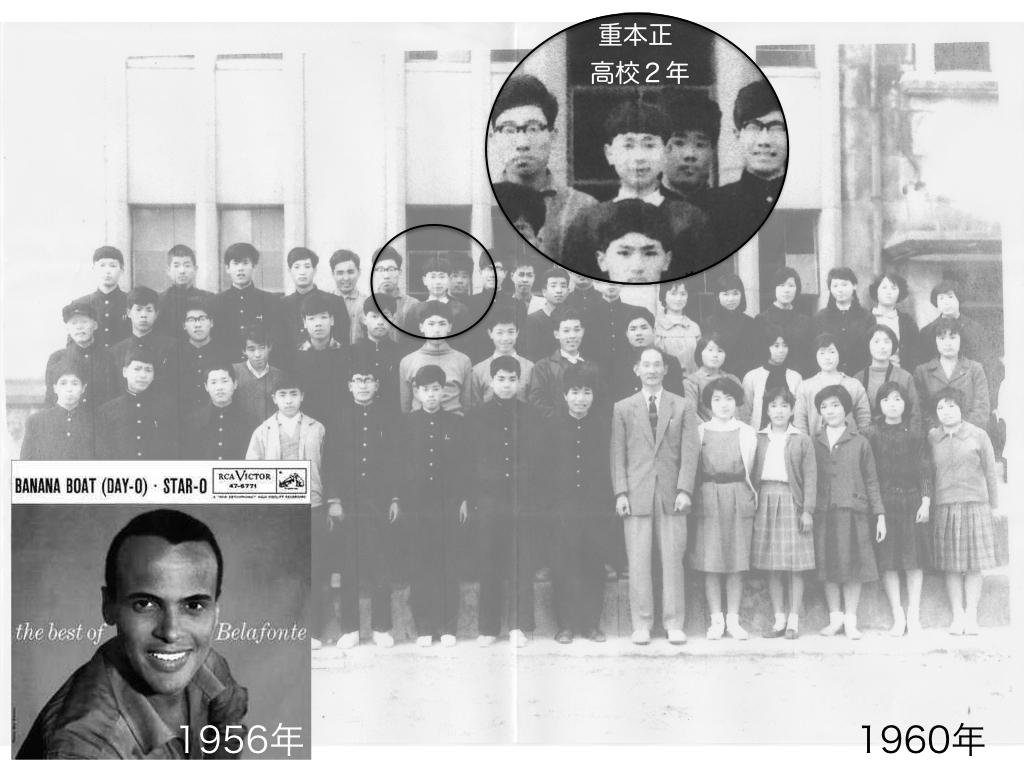 shigemoto 1960