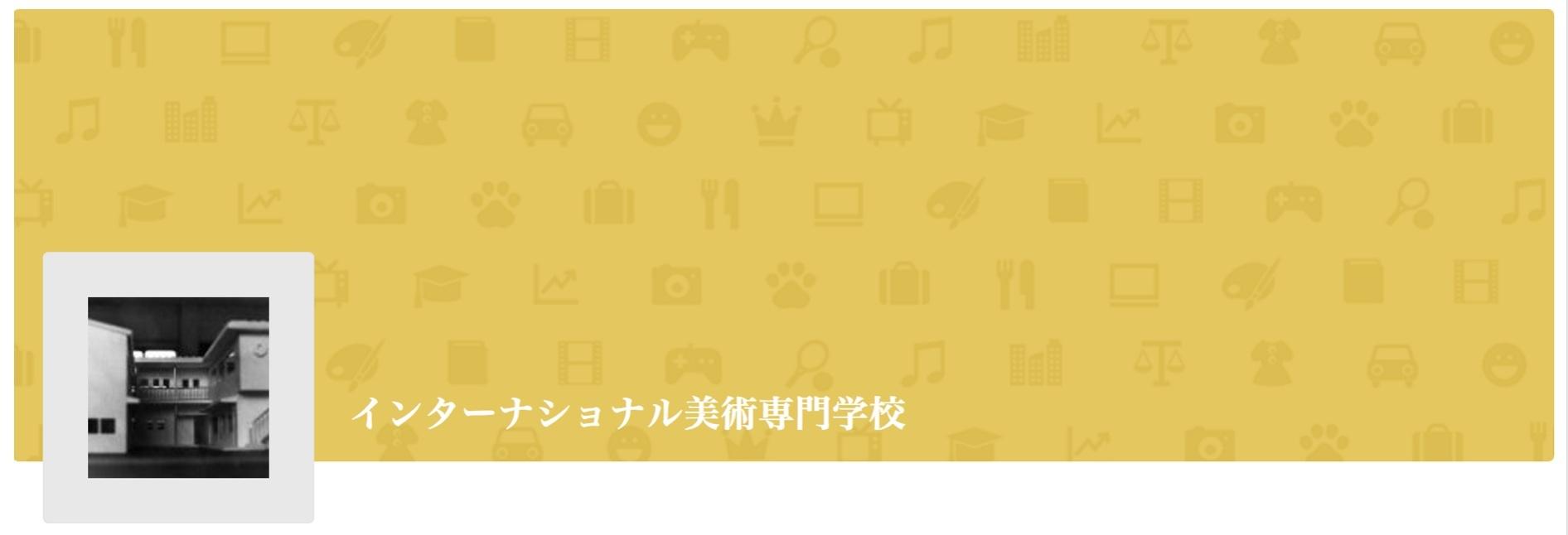 2京都インターアクト美術学校:mixi