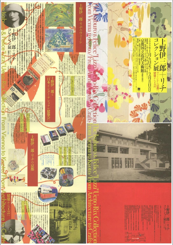 5伊三郎・リチ展覧会ポスター