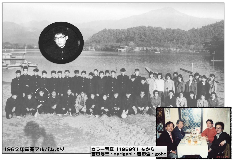 9吉田集合写真