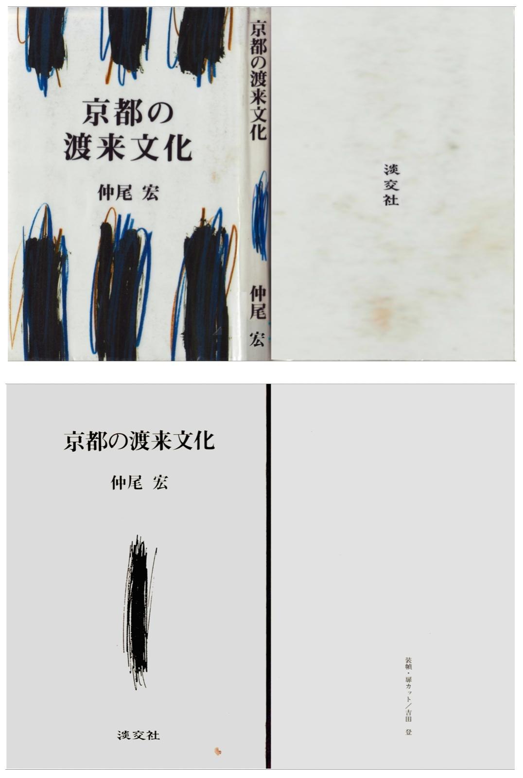 吉田登装幀本