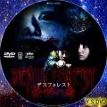 デスフォレスト恐怖の森 dvd