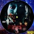 デスフォレスト恐怖の森5 dvd