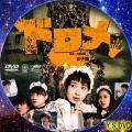 ドロメ 女子篇 dvd