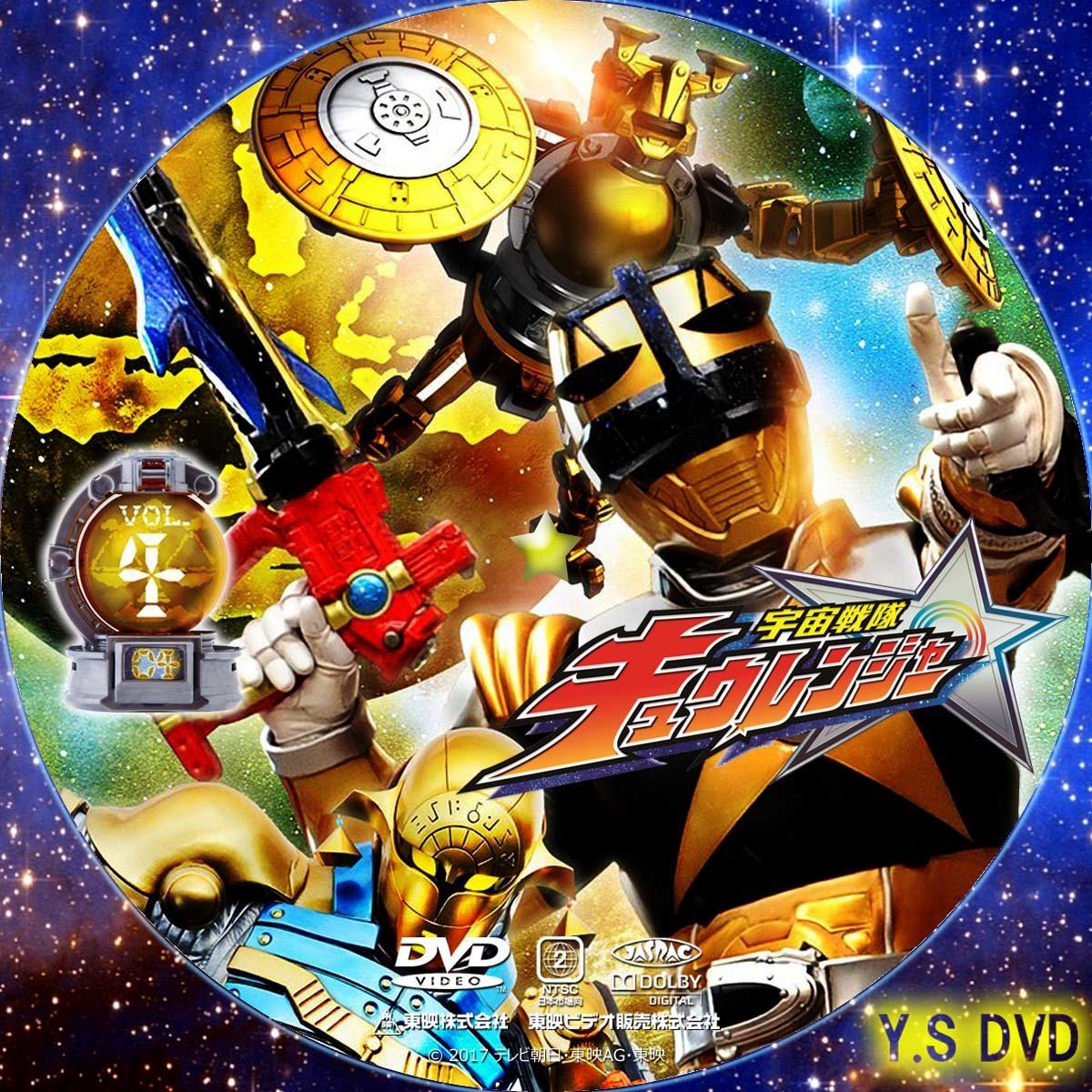 y s オリジナルdvdラベル宇宙戦隊キュウレンジャー dvd版
