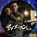 イップ・マン 継承 dvd