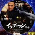 イップ・マン 継承 dvd2