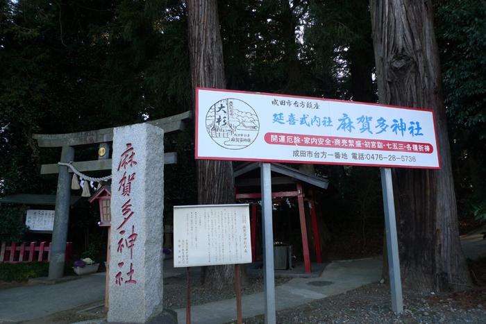 下総の国の神社  麻賀多神社  1