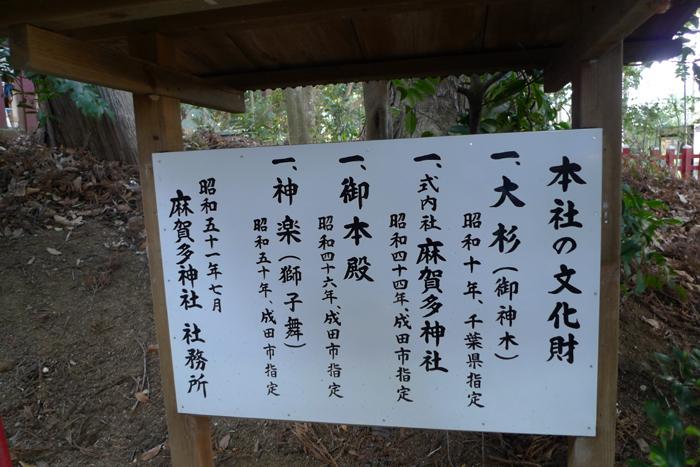 下総の国の神社  麻賀多神社  6