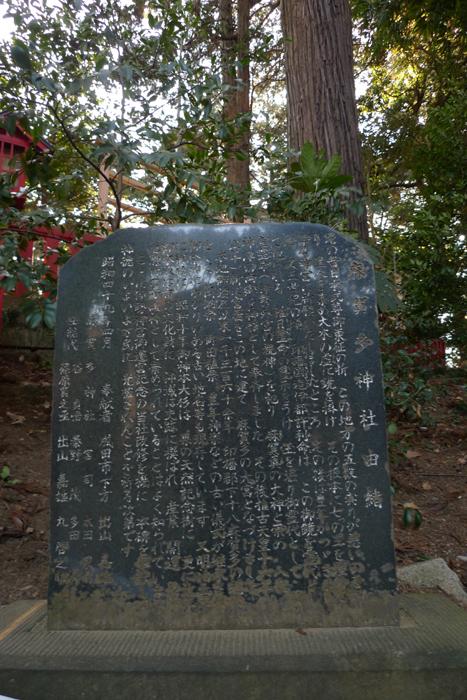 下総の国の神社  麻賀多神社  10