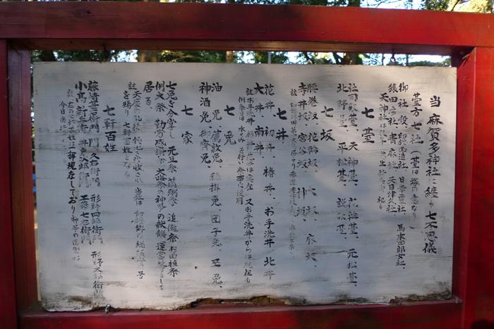 下総の国の神社  麻賀多神社  50
