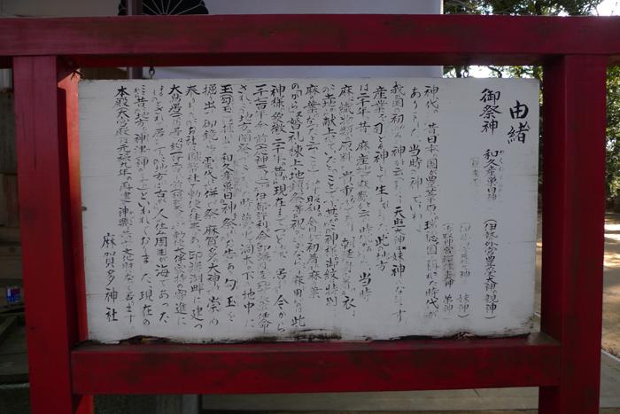 下総の国の神社  麻賀多神社  51