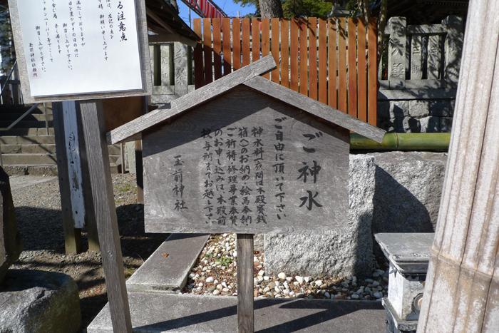 上総の国の神社  玉前神社  6