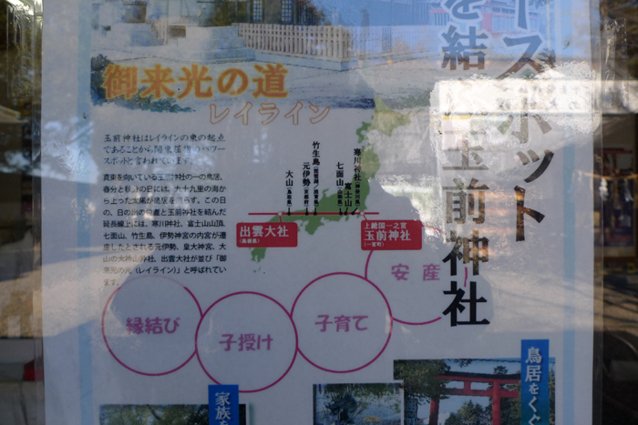 上総の国の神社  玉前神社  29