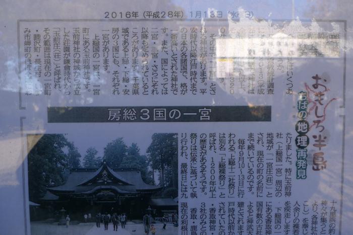 上総の国の神社  玉前神社  30