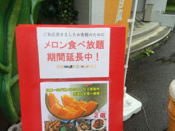 メロン食べ放題延長中!