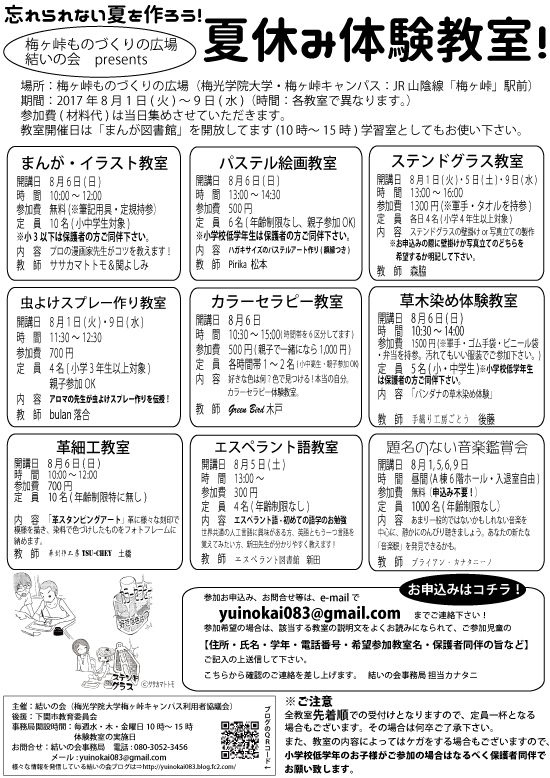 夏休み体験教室2017-1