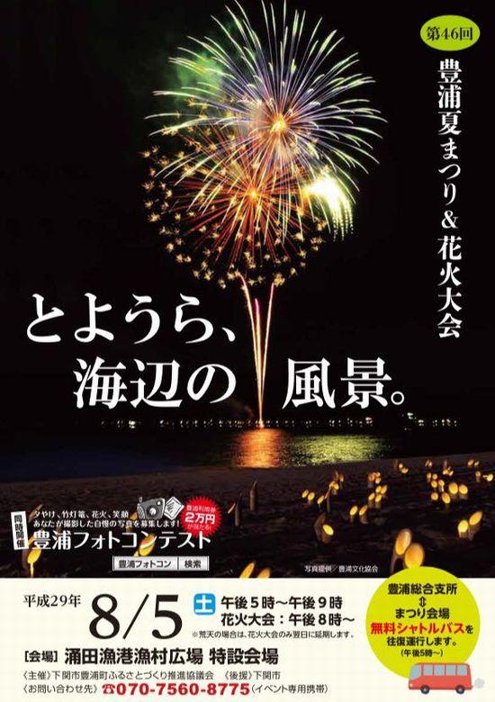 豊浦花火2017