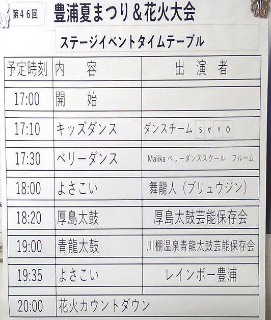 豊浦花火2017ステージ進行表