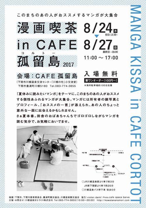 コルトー漫画喫茶2017