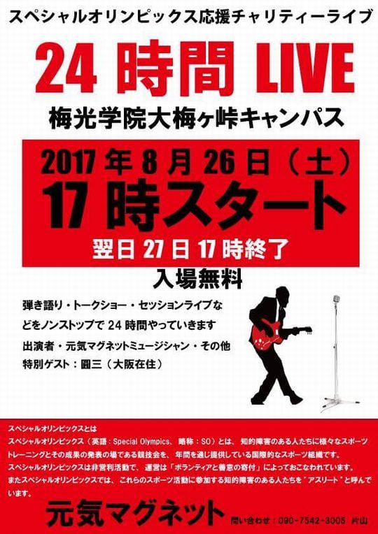 24時間ライブ2017