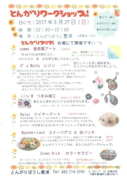 とんがりワークショップ-2017-8月 001