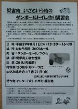 ダンボールトイレ作り講習会