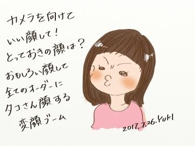 絵日記、39