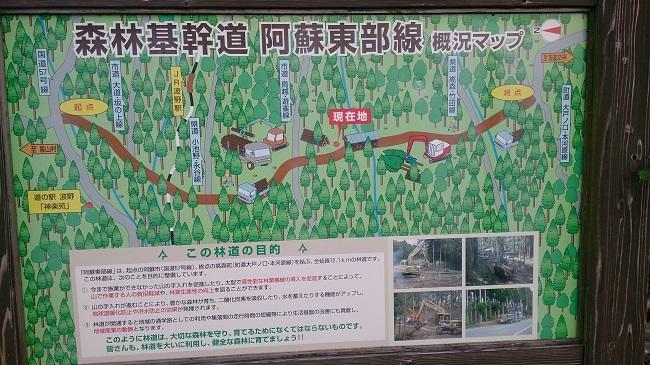 阿蘇基幹林道1