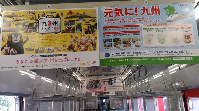 久大本線 普通列車 吊り広告