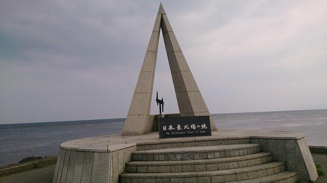 宗谷岬 モニュメント