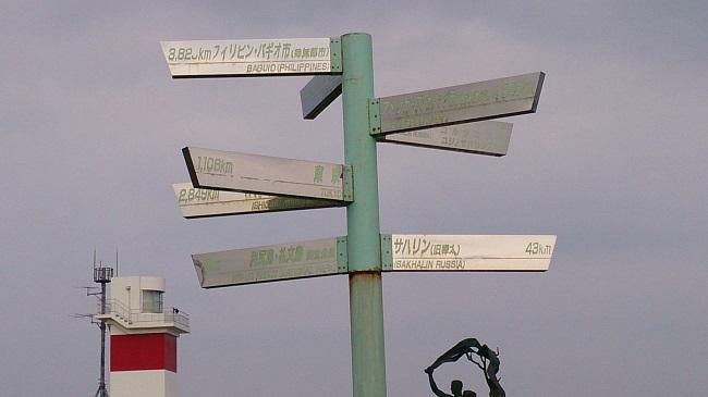 宗谷岬 標識
