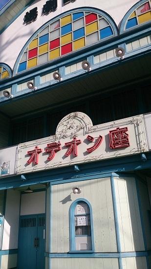 脇町劇場オデオン座 アップ