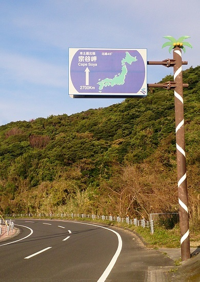 佐多岬ロードパーク 標識