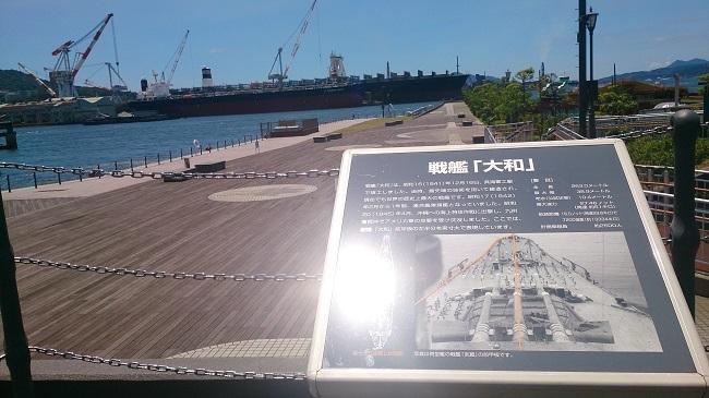 呉港 戦艦ヤマトスケール