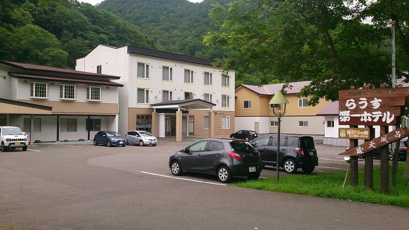 羅臼第一ホテル