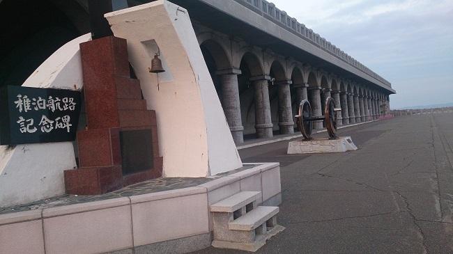 稚内港北防波堤ドーム 樺太航路記念碑