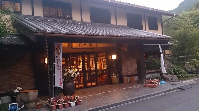 柚富の郷 彩岳館 外観2