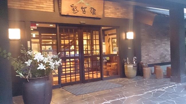 柚富の郷 彩岳館 エントランス