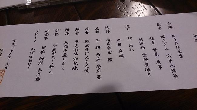彩岳館 夕食 品書き