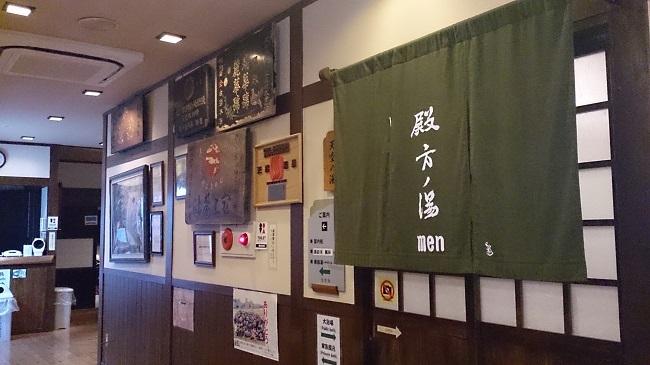 彩岳館 大浴場入口