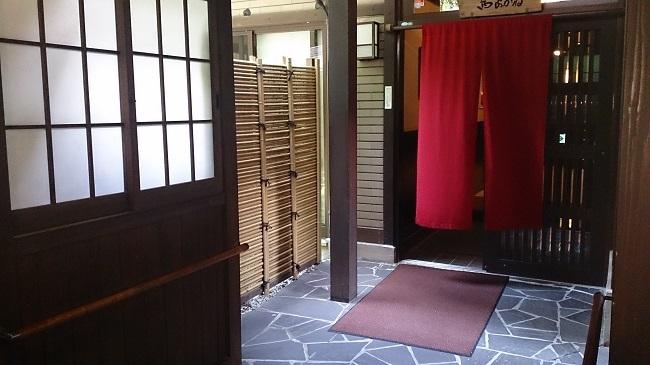 柚富の郷 彩岳館 茜の棟玄関